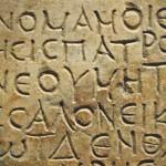 Formations Lettres Classiques offertes par les Universités françaises