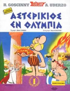 αστερίκιος εν ολυμπία / Asterix aux Jeux Olympiques