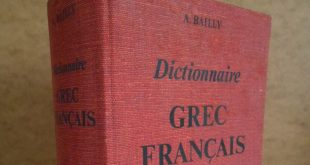dictionnaire-grec-francais-bailly-a-ref20866-cut