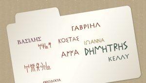 Votre prénom grec à différentes époques