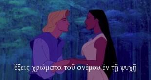Pocahontas - Χρώματα του ανέμου / Les couleurs du vent en grec ancien