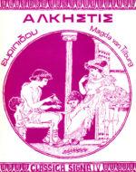Classica Signa - #04 : ALKHSTIS EURIPIDOU
