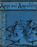 Classica Signa - #05 : Ares et Aphrodite