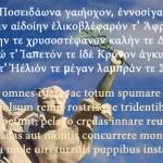 Lecture de repérage dans textes latins et grec
