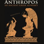 Chaque lettre grecque a désormais sa chanson (en anglais)