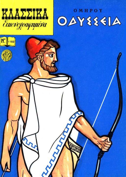 1160-Ulysse