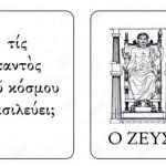 Jeu de carte en grec ancien : les dieux grecs