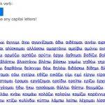Verbix : conjugueur automatique des verbes grecs