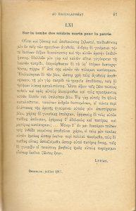 La Vie des Classiques / Auriez-vous eu votre Bac il y a un siècle ? Version grecque n°1