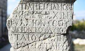 Séquence de grec - Début d'année de 3ème : La Grèce, un pays, une langue, une histoire