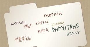 Lignes D Ecriture En Grec Arrete Ton Char