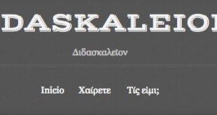 "Διδασκαλεῖον : un parcours ""actif"" pour apprendre le grec ancien"