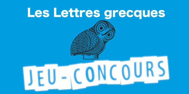 Jeu-Concours ATC – Les Belles Lettres : Les Lettres grecques. Anthologie de la littérature grecque d'Homère à Justinien