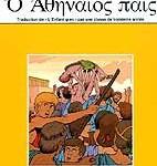 Alix - #15 : O Athènaios Pais