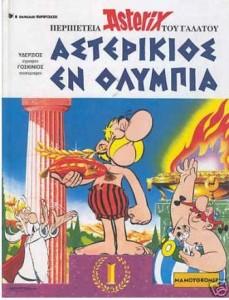 Asterix grec ancien - #12 : Αστερίκιος εν Ολυμπία
