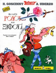 Asterix grec ancien - #29 :  Μεταξυ ροδου και ξιφους