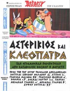 Astérix grec ancien - #06 : Αστερίκιος και Κλεοπάτρα