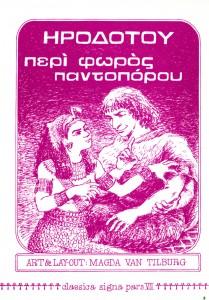 Classica Signa - #07 : Herodotou Peri phoros pantoporou