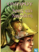 Homère - Arès et Aphrodite