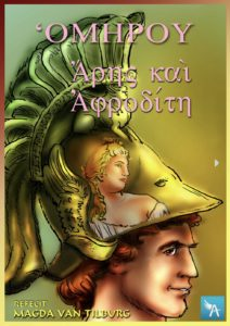 Antiqua Signa - Homère - Arès et Aphrodite