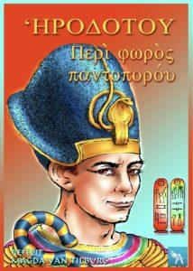 Antiqua Signa - Hérodote - Un voleur malin