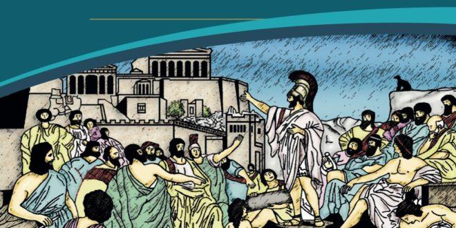 (Ressource) Un ouvrage pour le vocabulaire grec à télécharger gratuitement